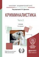 Криминалистика в 3 ч. Часть 3.. Учебник