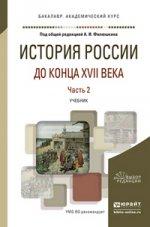 История россии до конца xvii века в 2 ч. Часть 2. Учебник