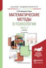 Математические методы в психологии в 2 ч. Часть 1.. Учебник