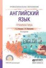 Английский язык. Грамматика. Учебное пособие