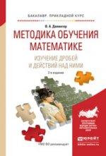 Методика обучения математике. Изучение дробей и действий над ними. Учебное пособие