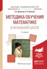 Методика обучения математике в начальной школе. Учебное пособие