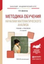 Методика обучения началам математического анализа. Учебник и практикум