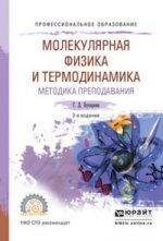 Физика. Молекулярная физика и термодинамика. Методика преподавания. Учебное пособие