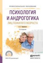 Психология и андрогогика лиц пожилого возраста. Учебное пособие