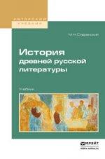 История древней русской литературы. Учебник