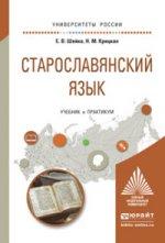 Старославянский язык. Учебник и практикум