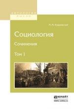 Социология. Сочинения в 2 т. Том 1