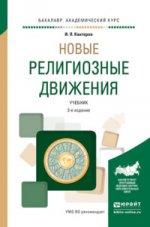 Новые религиозные движения. Учебник