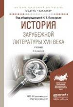 История зарубежной литературы xvii века. Учебник