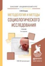 Методология и методы социологического исследования. Учебник