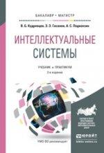 Интеллектуальные системы. Учебник и практикум