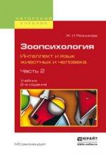 Зоопсихология. Интеллект и язык животных и человека. В 2 ч. Часть 2. Учебник