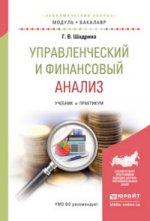 Управленческий и финансовый анализ. Учебник и практикум