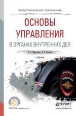 Основы управления в органах внутренних дел. Учебник