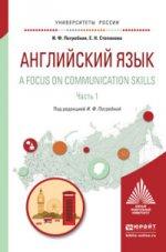 Английский язык. A focus on communication skills в 2 ч. Часть 1. Учебное пособие