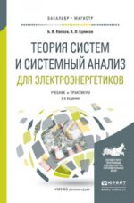 Теория систем и системный анализ для электроэнергетиков. Учебник и практикум
