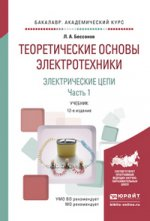 Теоретические основы электротехники. Электрические цепи в 2 ч. Часть 1.. Учебник