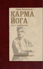 Карма-йога. Практическая веданта. 3-е изд