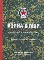 Война и мир в терминах и определениях. Словарь