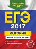 ЕГЭ-2017. История. Тренировочные задания