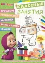 "Классные занятия N КЗ 1609 ""Маша и Медведь"""
