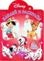 """Наклей и раскрась N НР 16035 """"Классические персонажи Disney"""""""