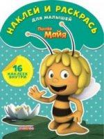 """Наклей и раскрась для самых маленьких N НРДМ 1603 """"Пчелка Ма"""