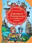Постников В.Ф. Карандаш и Самоделкин на Необитаемом острове (ВЛС)