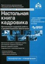 Настольная книга кадровика + CD. 10 изд., перераб. и доп