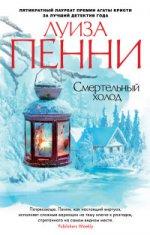 Смертельный холод (мягк/обл.)