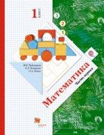 Рудницкая 1 кл. Математика. Учебник (с вкладышем). Ч.1 (ФГОС) (Вентана-Граф)