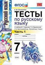 УМК. Тесты по рус. яз. 7 кл. учебнику Баранова Ч.1 ФГОС (Экзамен)