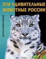 Эти удивительные животные России