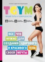 TGym - яркий путь к совершенству: все, что нужно для создания здорового и красивого тела своей мечты