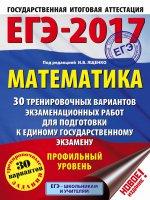 ЕГЭ-17 Математика [30 тренир.вар.экз.раб.] Проф