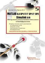 MATLAB 6.5 SP1/7 SP2+Simulink 5/6. Инструменты искусственного интеллекта и биоинформатики