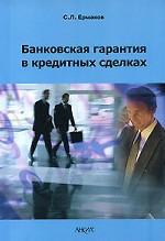 Банковская гарантия в кредитных сделках