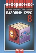 Информатика и информационно-коммуникационные технологии. Базовый курс: учебник для 8 класса