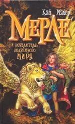 Мерле и повелитель подземного мира