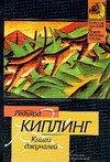 Скачать Книги джунглей бесплатно Р. Киплинг