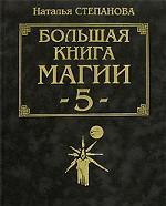 Большая книга магии 5