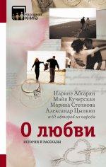 Истории и рассказы о любви