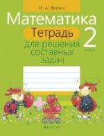 Математика 2кл [Тетрадь для решения сост. задач]