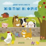 Животные на ферме. Тяни, толкай, крути, читай. Давай читать вместе