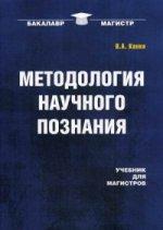 Методология научного познания: Учебник. Канке В.А