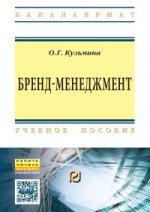 Бренд-менеджмент: Учебное пособие О.Г. Кузьмина. - (ВО: Бакалавриат)