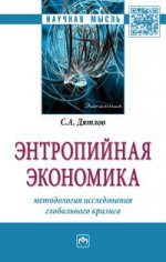 Энтропийная экономика: методология исследования глобального кризиса: Монография С.А. Дятлов. - (Научная мысль)