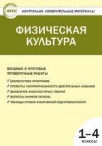 КИМ Физическая культура 1-4 кл. ФГОС Входные и итоговые проверочные работы
