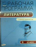 Литература 9кл [УМК Коровиной] ФГОС
